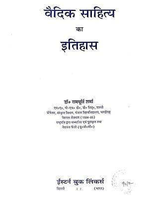वैदिक साहिय का इतिहासः History of Vedic Literature