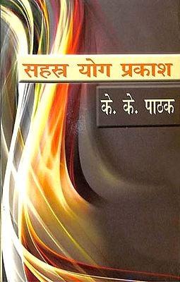 सहस्त्र योग प्रकाश: Sahasra Yog Prakash