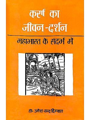 कर्ण का जीवन दर्शनः Life Philosophy of Karna (A View in the Mahabharata)