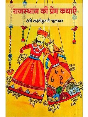 राजस्थान की प्रेम कथाएँ: Love Stories of Rajasthan