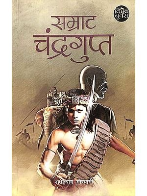 सम्राट चंद्रगुप्त: Chandragupta Maurya