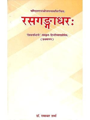 रसगंगाधरः Rasa Ganga Dhara