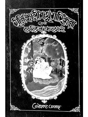 रीतिकालीन श्रृंगरिकता एवं ललितकलाएँ: Shringar and Lalit Kala in Ritikal (An Old & Rare Book)