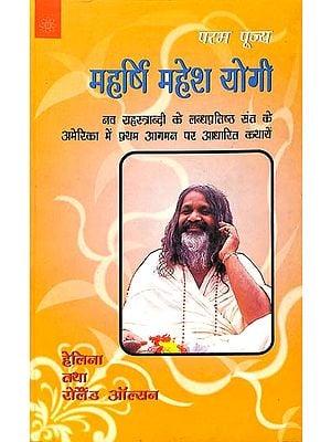 महर्षि महेश योगी: Maharishi Mahesh Yogi