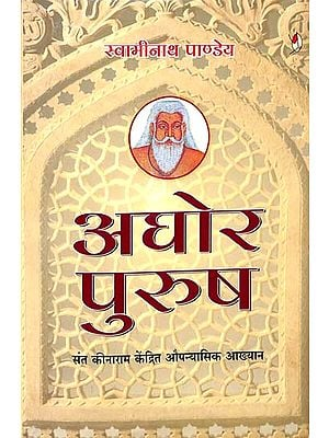 अघोर पुरुष: Aghor Purush (Novel)