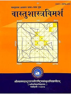 वास्तु शास्त्र विमर्श: Vastu Shastra Vimarsh