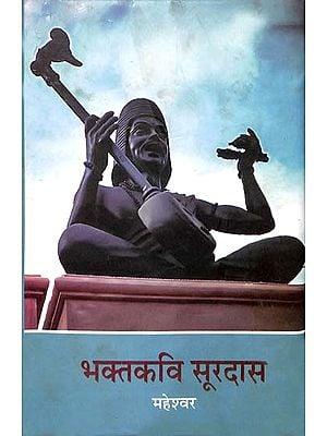 भक्तकवि सूरदास: Surdas (Devotee Poet)