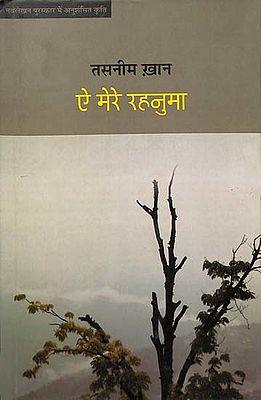 ऐ मेरे रहनुमा: Ae Mere Rehnuma (Novel)