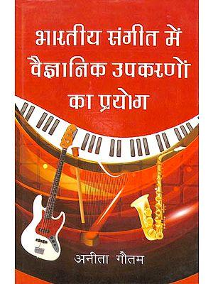 भारतीय संगीत में वैज्ञानिक उपकरणों का प्रयोग: Use of Scientific Instruments in Indian Music