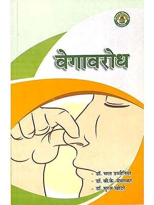 वेगावरोध: Vegawarodha
