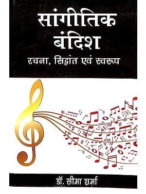 सांगीतिक बंदिशः Musical Bandish