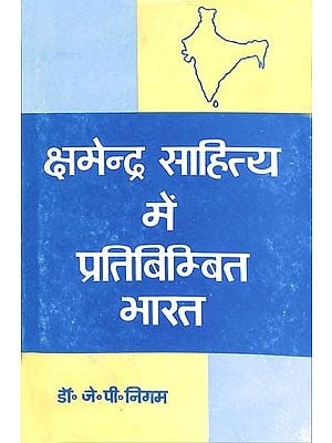 क्षमेन्द्र साहित्य में प्रतिबिंब भारत: India Reflected in Kshamendra Literature