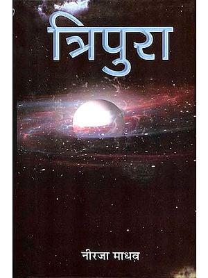 त्रिपुरा: Tripura (Novel)