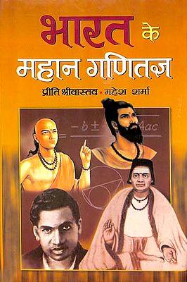 भारत के महान गणितज्ञ: Great Mathematicians of India