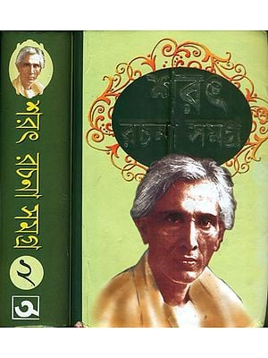 শরৎ রচনা  সমগ্র: Sarat Rachna Samagra in Bengali (Set of 2 Volumes)