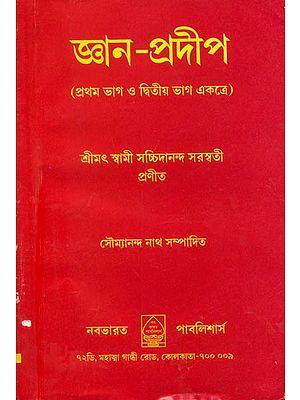 জ্ঞান প্রদীপ: Jnana Pradeep in Bengali