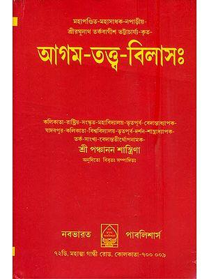 আগম তত্ত্ব বিলাস: Agam Tattva Vilasa in Bengali