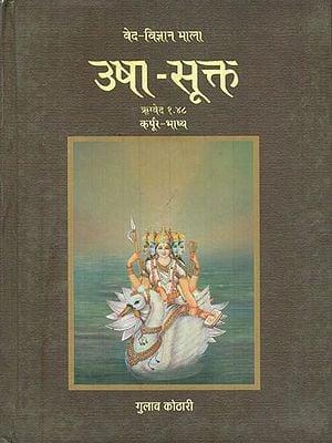 उषा-सूक्त: Usha Sukta
