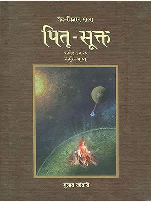 पितृ-सूक्त: Pitra Sukta