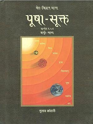 पूषा-सूक्त: Pusha Sukta
