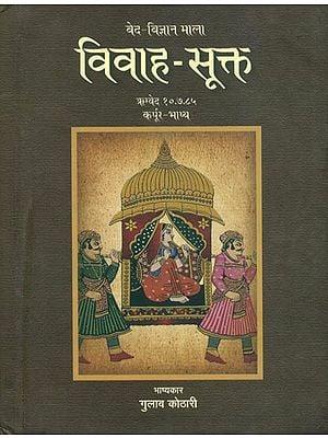 विवाह-सूक्त: Vivaha Sukta