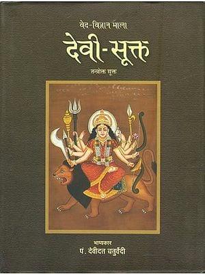 देवी-सूक्त: Devi Sukta