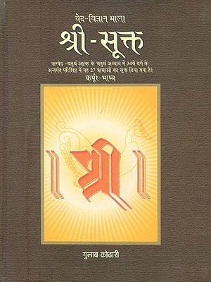 श्री-सूक्त: Shri Sukta