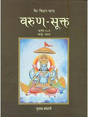 वरुण-सूक्त: Varun Sukta