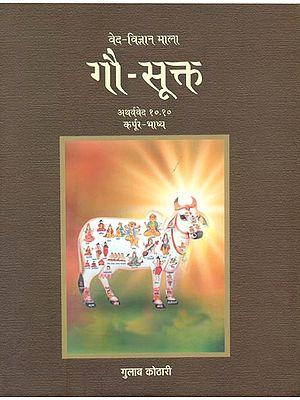 गौ-सूक्त: Gau Sukta