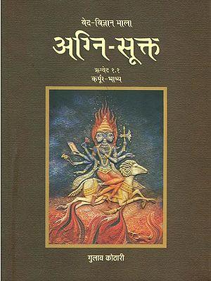 अग्नि-सूक्त: Agni Sukta