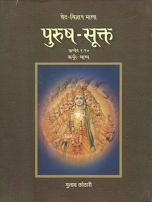 पुरुष-सूक्त: Purusha Sukta