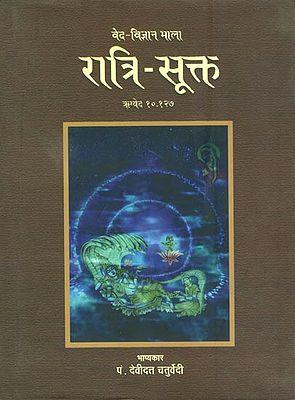 रात्रि-सूक्त: Ratri Sukta