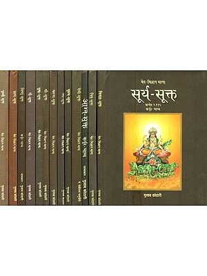 Suktas from the Vedas (Set of 13 Volumes)