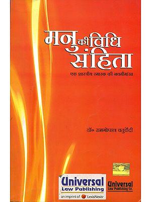 मनु की विधि संहिता: Vidhi Samhita of Manu