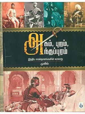 அகம்  புறம் அந்தப்புரம்: Agam Puram Anthappuram in Tamil