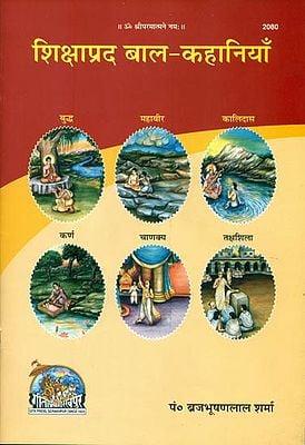 शिक्षाप्रद बाल कहानियाँ: Educational Stories for Children