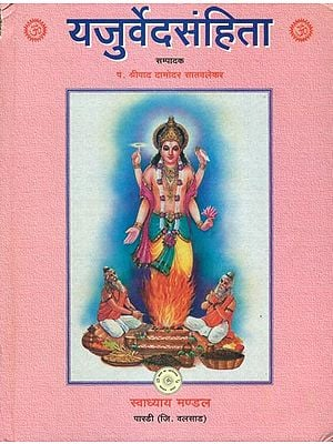 यजुर्वेदसंहिता: Shukla Yajurveda Samhita (Satwalekar Edition)