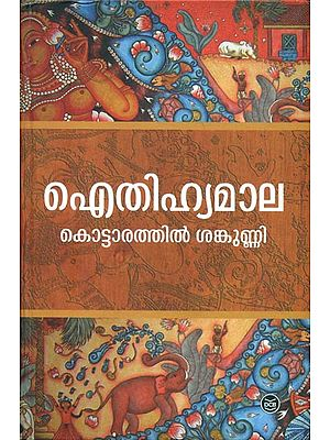ഐതിഹ്യമാല: Aithihyamala in Malayalam (8 Parts in One Volume)