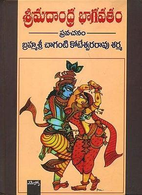 శ్రీ మదాంధ్ర  భాగవతం  (ప్రవచనం): Shrimad Andhra Bhagavatam (Pravachanam Brahmasari Cahaganti Koteswara Rao) in Telugu