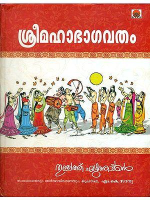 ശ്രിമദ്ഭാഗവതം: Shrimada Bhagavatam in Malayalam