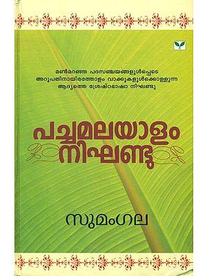 പച്ചമലയാളം നിഘണ്ടു: Pachamalayam Nighandu Dictionary in Malayalam