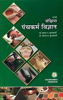 संक्षिप्त पंचकर्म विज्ञान: Panchakarma Vijnana in Marathi