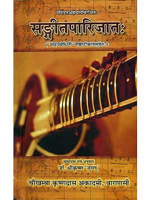 संगीत पारिजात: Sangeet Parijata