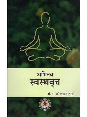 अभिनव स्वस्थवृत्त: Abhinava Swasthavritta