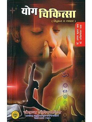 योग चिकित्सा (सिद्धांत व व्यवहार) - Yoga Chikitsa (Theory and Practice)