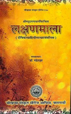 लक्षणमाला: Lakshan Mala
