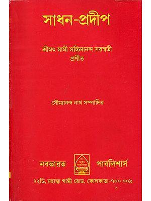 সাধন-  প্রদীপ: Sadhan Pradeep in Bengali