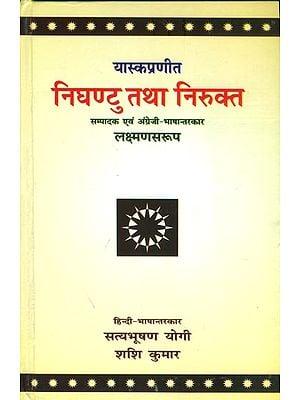 निघण्टु तथा निरुक्त: Nighantu and Nirukta