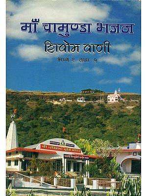 माँ चामुण्डा भजन : Maa Chamunda Bhajan
