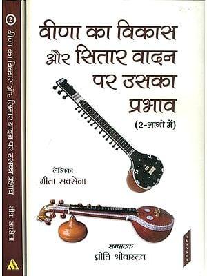 वीणा का विकास और सितार वादन पर उसका प्रभाव: Development of Veena and Its Effect on Sitar Playing (Set of Two Volumes)